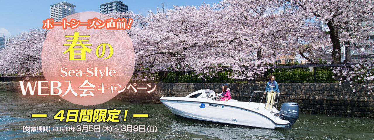 4日間限定 春のSea‐Style(シースタイル) WEB入会キャンペーン! 全国でレンタルできます ジェットスキー(水上バイク)