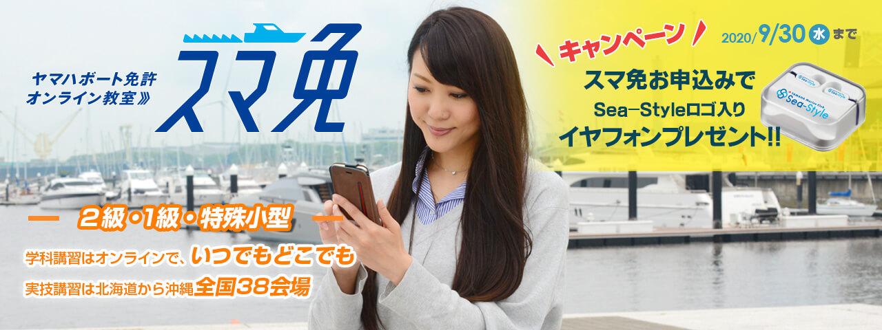 今、申し込むとオリジナルイヤフォンがもらえます ヤマハボート免許オンライン教室「スマ免」キャンペーン ジェットスキー(水上バイク)