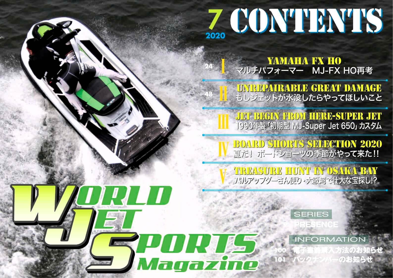 ワールドジェットスポーツマガジン「2020年7月号」 渾身の104ページ、まるごと1冊無料公開中 ジェットスキー(水上バイク)