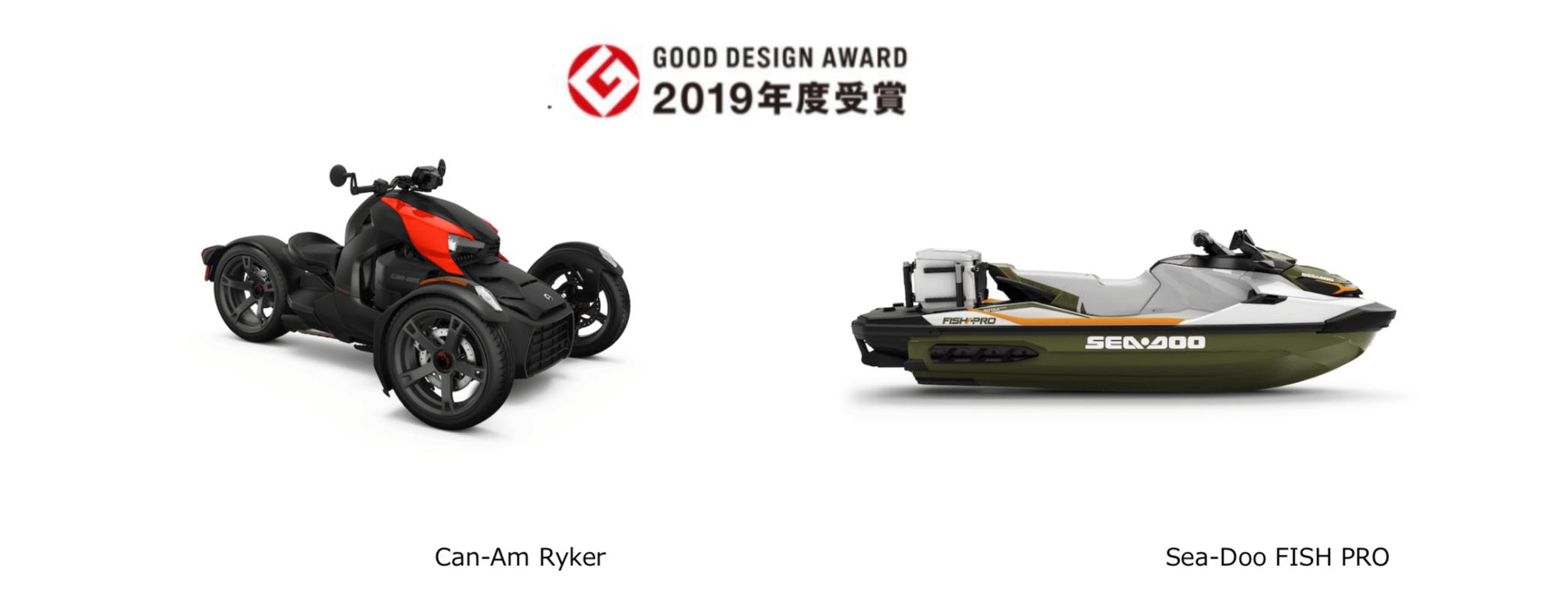 BRP社の3輪モーターサイクル「Can-Am Ryker」と水上バイク「Sea-Doo FISH PRO」が2019年度グッドデザイン賞をダブル受賞