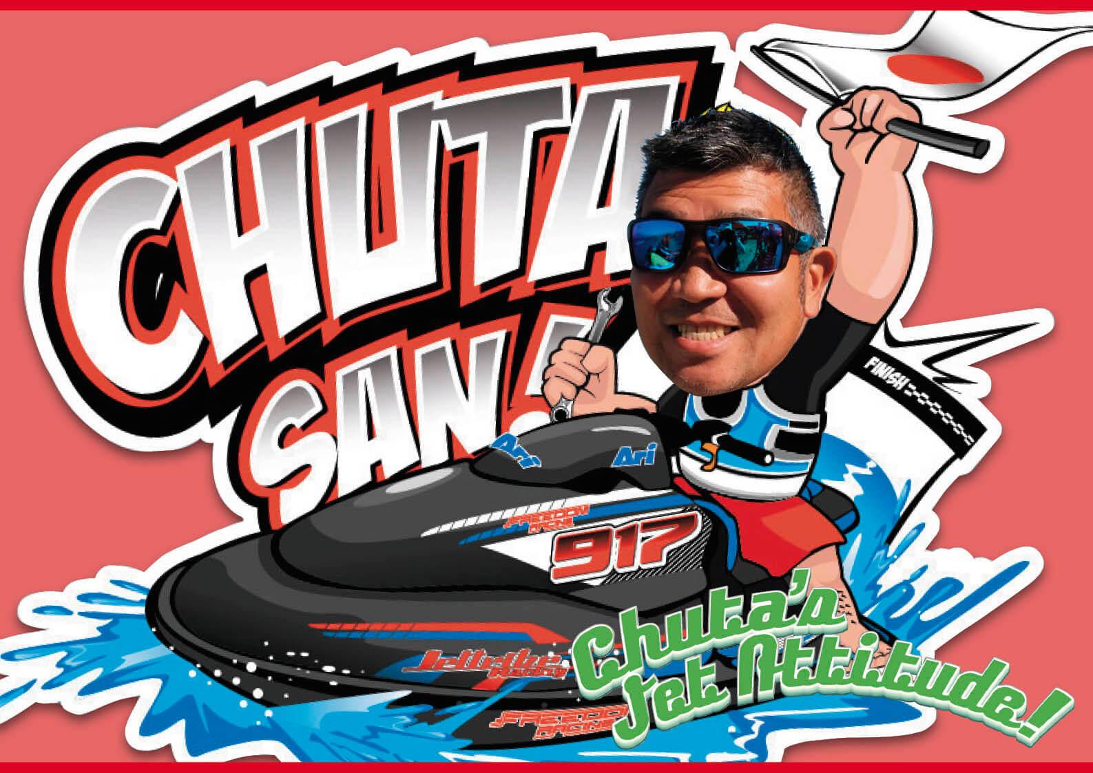 中田正樹コラム 3「いよいよレース本番! のはずが…… ジェットスキーワールドカップ編」Chuta's Jet Attitude