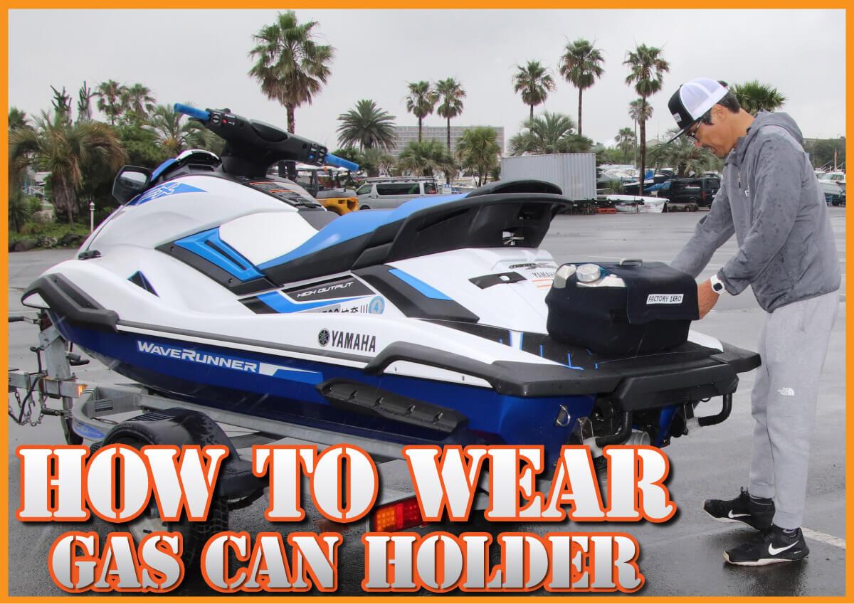 ガス欠無用 「ガソリン缶ホルダー」の装着方法 ジェットスキー(水上バイク)