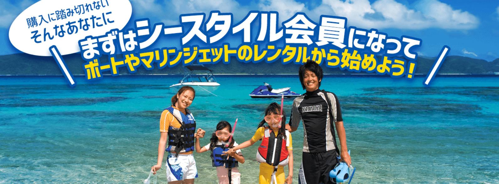 ヤマハ Sea‐Style(シースタイル) 最大24カ月分をキャッシュバックキャンペーン! ジェットスキー(水上バイク)
