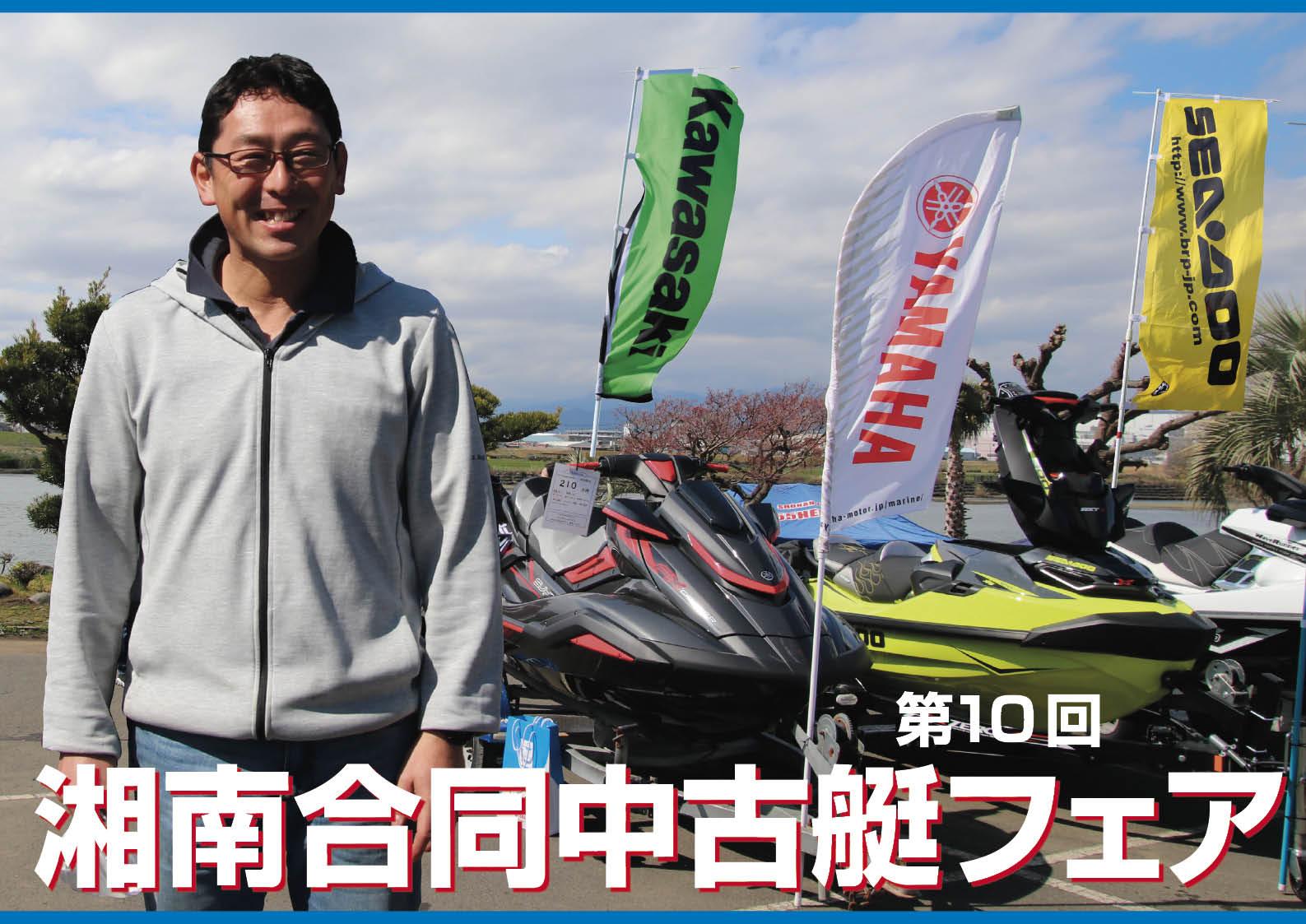 【屋外イベント】 第10回 湘南合同中古艇フェア 開催 (水上バイク)