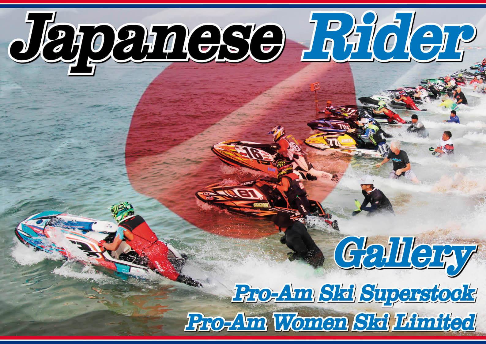 アメリカで戦う日本人ライダーたち 2019年 ワールドファイナル ジェットスキー(水上バイク)のメジャーレース