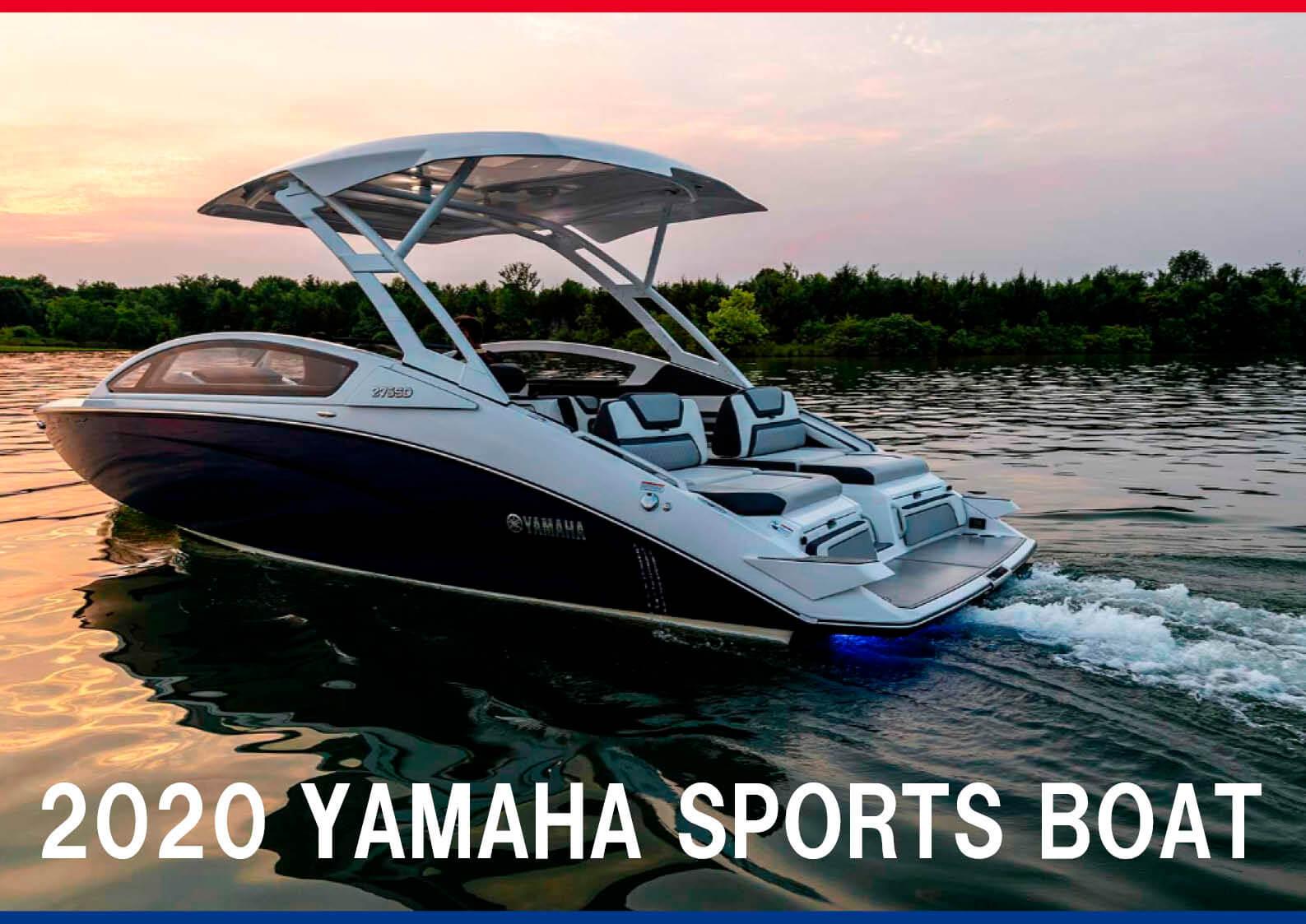 2020年 ヤマハ スポーツボート 全モデルラインナップ