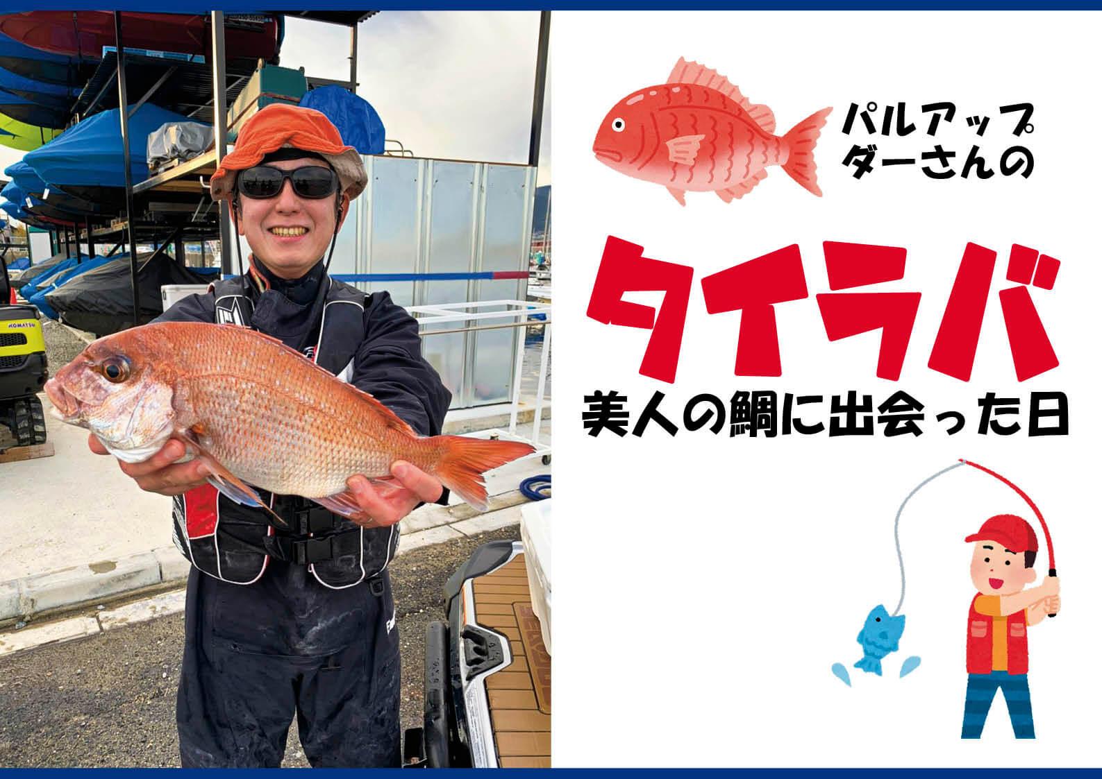 パルアップ、ダーさん便り「タイラバ・美人の鯛に出会った日」明石の鯛釣りツーリング