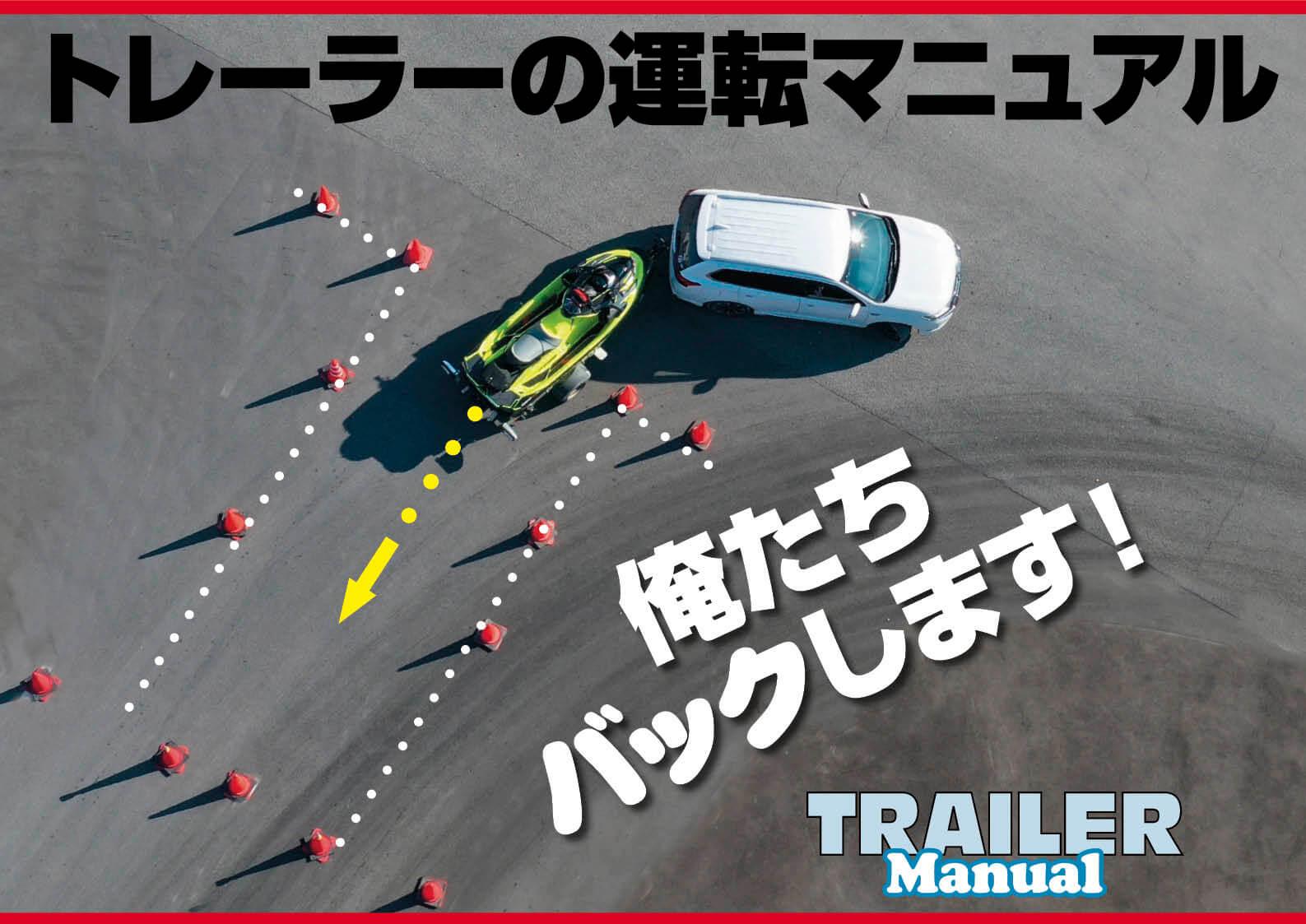 トレーラー運転マニュアル 誰でもトレーラーを牽いてバックができる ジェットスキー(水上バイク)