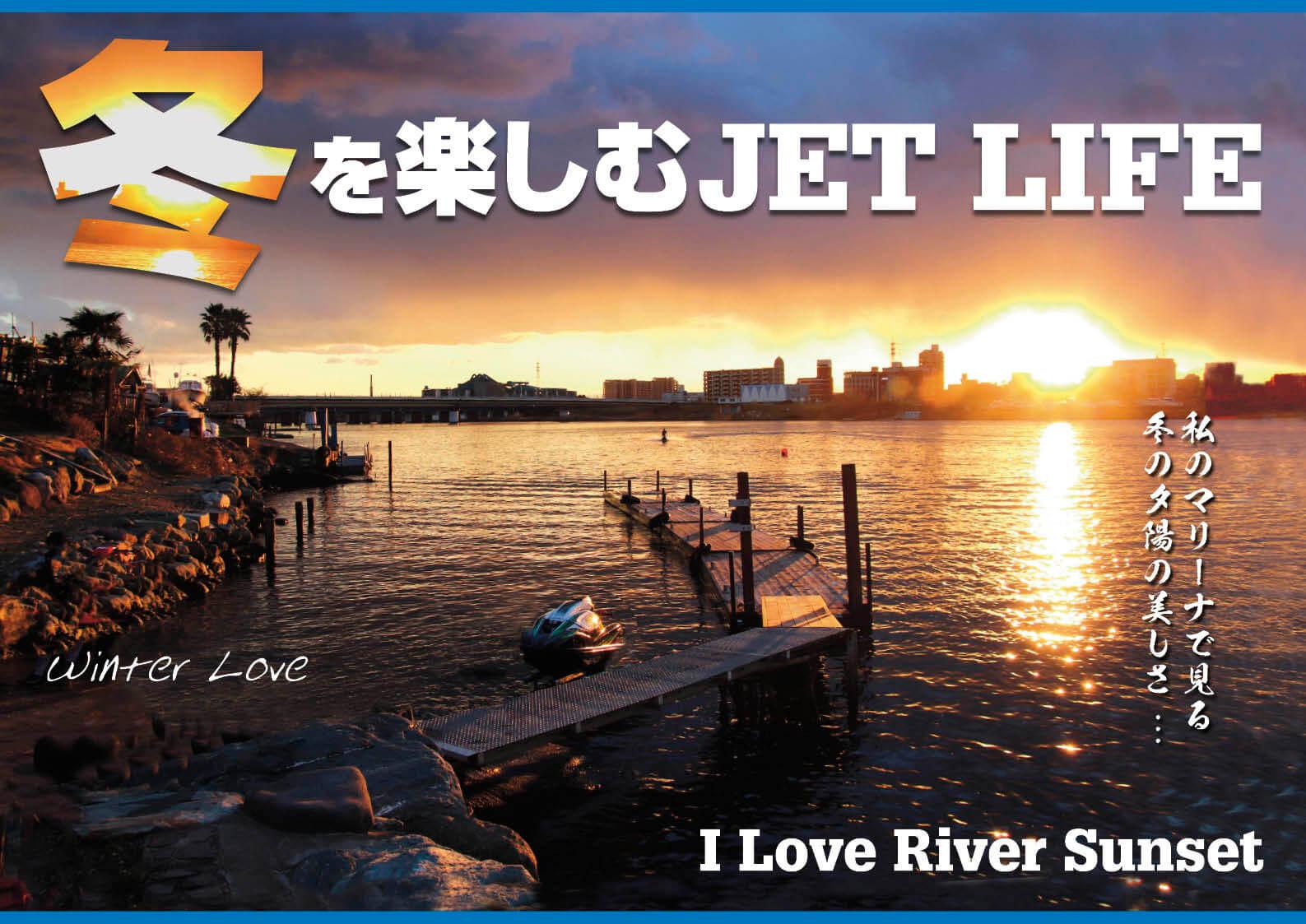 冬を楽しむJET LIFE!! ぬくぬく装備&製作方法 (水上バイク)ジェットスキー