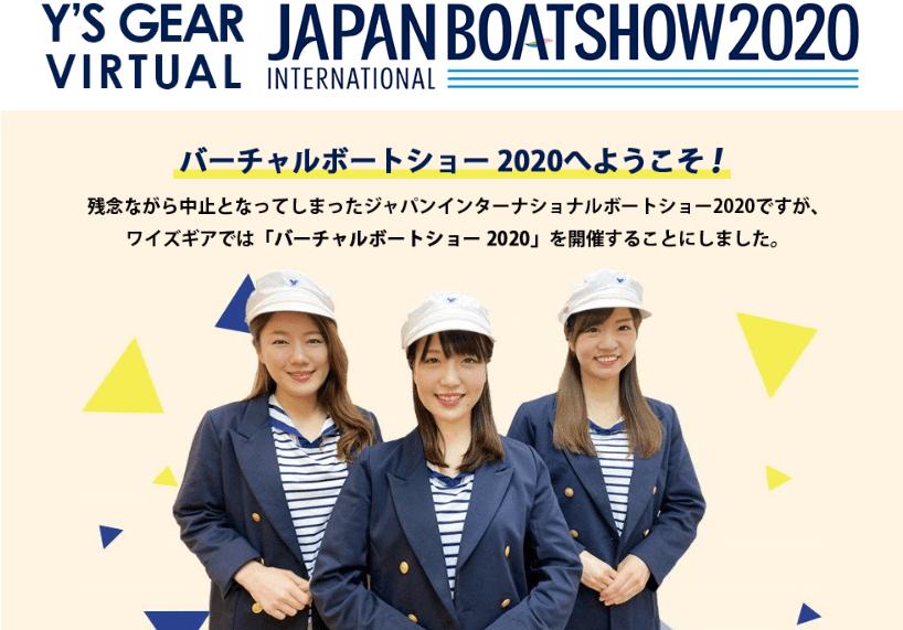 ワイズギアブース ジャパンインターナショナルボートショー2020をバーチャルで体験! ジェットスキー(水上バイク)